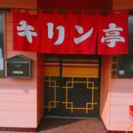 キリン亭 - 入口