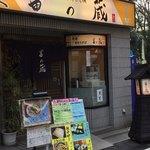 新宿 そば蔵 -
