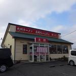 九州ラーメン友理 - 国道128号線からは少し入ります