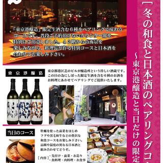 12名限定★イベント開催!冬の和食と日本酒のペアリングコース
