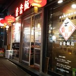 香香飯店 - 外観