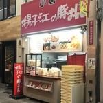 ogurayousukounobutaman - 店舗外観