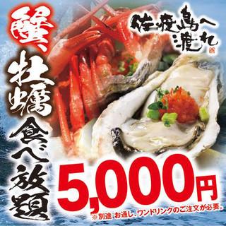 【牡蠣と蟹】飲み放題プランが5000円~