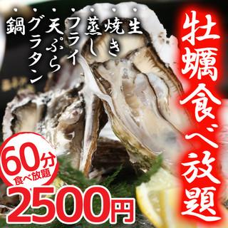 【旬の食材を思う存分♪】牡蠣食べ放題2500円