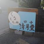 田中清月堂 - 駐車場看板