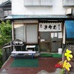 藤の家 - 入り口