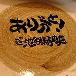池谷精肉店 - 麺池谷精肉店・食べ終わった丼の底に・・