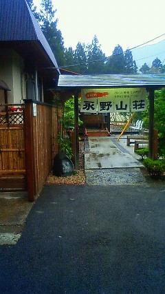 そば処 永野山荘 name=