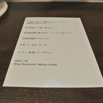 アキヒサ ハンダ - 2018年1月20日本日のメニュー
