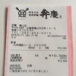 九州炉端 弁慶 - レシート(2018.01.17)