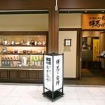 群馬の台所 - 高崎駅2F改札口と同じフロアにあるお店の外観