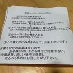 らーめん工房 龍 - お持ち帰りラーメン調理法(2017.11)