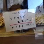 79706628 - ツナサラダ 玄米パンの商品札