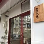 加集製菓店 - 北長狭通7の、オーナーの手作り菓子のお店です(2018.1.21)