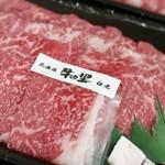 牛の里 - すき焼き用牛肉