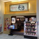 金澤味噌ラーメン 神仙 - 外観