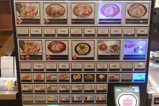 金澤味噌ラーメン 神仙 - 券売機