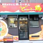 東京スタイル鶏らーめん ど・みそ鶏 - お店外観