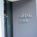 一升びん 松寿亭 -