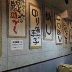 なんつッ亭 - 壁3
