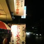 スタミナホルモン食堂 食樂 - いざ!入店!