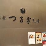 京都 つる家 花陽 -