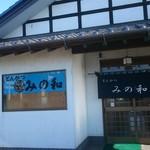 みの和 - お 店