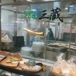 三蔵 - 店舗