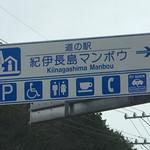 道の駅 紀伊長島マンボウ  - 2017年12月。訪問