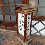 讃岐うどん 木乃屋 - 讃岐うどん 木乃屋さんの看板