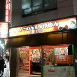 麺's 共和国 -