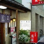 kabutochoumaruya - 丸屋