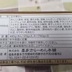 株式会社 喜多方ラーメン本舗 -