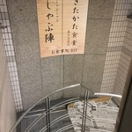 きたかた食堂 - 細い階段の下
