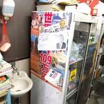 お好み焼 はな - セルフ冷蔵庫。お水もセルフでね!飲み物は持ち込みで補充?!ヤバっ!冷蔵庫の缶ハイボールを飲んじゃった(汗)