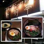 新羽亭 - 料理写真:2018.01