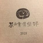 79737486 - パンフレットいただきました。日本茶のイベントもたくさん開催しているそうです。