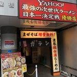 麺屋ガテン - お店♪