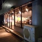 三◯食堂 -