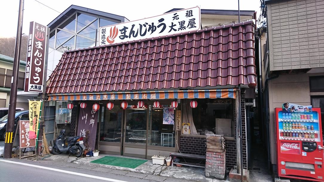 大黒屋製菓店 name=