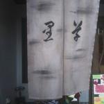 草里 - 暖簾❗艸里