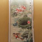 南国亭 - 花鳥の掛軸