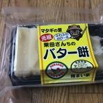 ひまわり - 料理写真:柴田さんちのバター餅