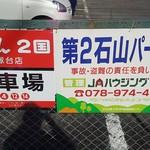 79745319 - 駐車場