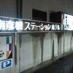 南彦根ステーションホテル -