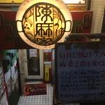 陳麻家 - (2018年01月)