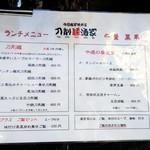 刀削麺酒家 - ランチメニュー