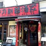 刀削麺酒家 - 茅場町の裏通り