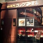 コメダ珈琲店 - お店入口