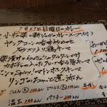 旧ヤム邸 シモキタ荘 - 21日の日替わりカレー